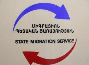 миграционная служба Армении