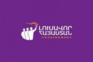 Светлая Армения